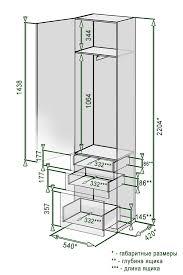 <b>Шкаф для одежды</b> с 3-я ящиками Лозанна <b>1</b>-45