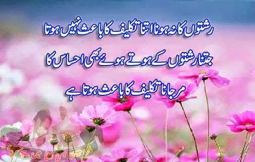 ehsaas quotes in urdu