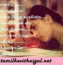 sad feeling tamil image hd