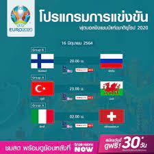 โปรแกรมการแข่งขันฟุตบอลยูโร 2020 (16 มิ.ย. 64) พร้อมลิงก์ดูบอลสด