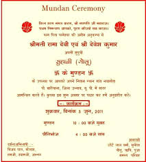 Invitations Card For Birthday Hindi Birthday Invitation Card Matter Invitation Cards Matter For