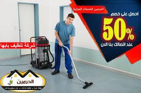 شركة تنظيف بابها 0501955352 تنظيف مساجد ومدارس - شركة الحرمين