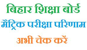 बिहार बोर्ड की मैट्रिक परीक्षा में भाग लेने वाले छात्र बोर्ड की ऑफिशियल वेबसाइट onlinebseb.in और biharboardonline.bihar.gov.in पर जाकर अपने रोल नंबर स्टूडेंट्स सबसे पहले बिहार बोर्ड की आधिकारिक वेबसाइट in को लॉग इन करें. Bihar Board Matric Result 2021 र जल ट ल क म र कश ट आज प रक श त Check Now