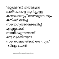 Hd Exclusive Life Quotes In Malayalam Copotsustk