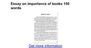 essay on importance of books words google docs