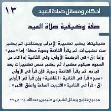طريقة صلاة عيد الاضحى عند الشيعة