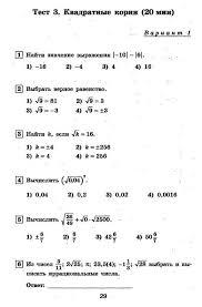Контрольное тестирование по математике для класса Тесты по математике 8 класс контрольные тесты