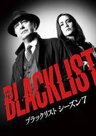 ブラック リスト ドラマ