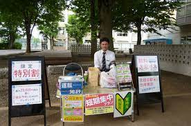 東 埼玉 教習所