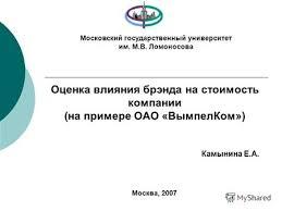 Презентация на тему Магистерская диссертация Разработка нового  Оценка влияния брэнда на стоимость компании на примере ОАО ВымпелКом Камынина Е