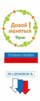ДАВАЙ МЕНЯТЬСЯ В ПЕРМИ   ВКонтакте