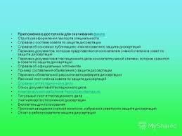 Презентация на тему Поиск научной информации ЛК Список  7 Приложения