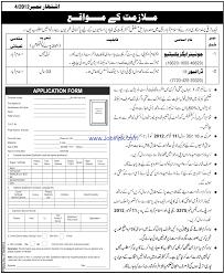 govt islamabad job junior executive driver iii application form