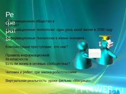 Презентация Информационное общество его информационные ресурсы  слайда 12 Рефераты Информационное общество в России Информационные технологии один день