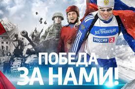 Картинки по запросу достижения России в картинках