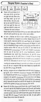 essay on teacher day co essay on teacher day