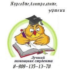 Помощь в написании контрольных курсовых и дипломных работ без  Мой сайт для удобства подачи заявок на заказ курсовых и дипломных работ заявка напрямую приходит сразу к автору по данной дисциплине на