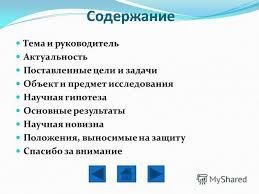 Презентация на тему Диссертация на соискание степени магистра  2 Содержание
