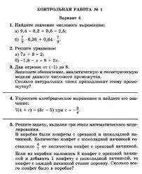 Контрольная работа № Алгебра класс Контрольные работы по  Контрольная работа № 1 Алгебра 7 класс Контрольные работы по математике Каталог статей Школьная ФизМа