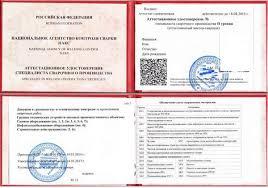 Аттестация НАКС сварщика обучение НАКС НАКС цены