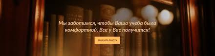 Помощь студентам в Челябинске Эдельвейс