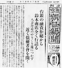 「1927年 金融恐慌」の画像検索結果