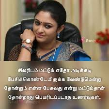 Tamil Lovely Quotes Tamilquotes Tamil Movie Quotes Tamil Love