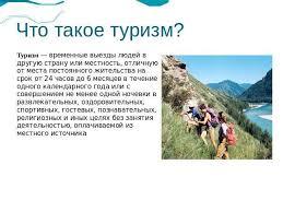 Туризм презентация к уроку Географии Что такое туризм Туризм временные выезды людей в другую страну или местность отличную