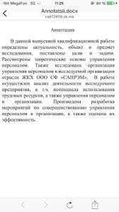 Пожалуйста переведите на английский язык аннотацию к диплому  image jpg