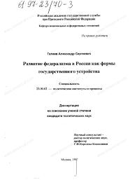 Диссертация на тему Развитие федерализма в России как формы  Диссертация и автореферат на тему Развитие федерализма в России как формы государственного устройства