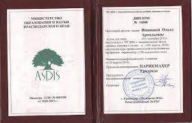 Обучение стилистов в Краснодаре asdis 001