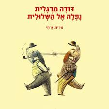 Image result for ‫נורית זרחי‬‎