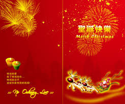 Christmas Card Templates Psd Material Misc Free Psd Free Download