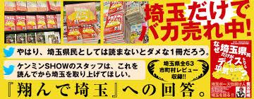 「埼玉県 関所」の画像検索結果