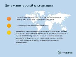 Презентация на тему Повышение экономической эффективности  3 Цель магистерской диссертации