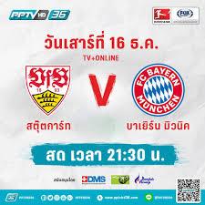 PPTV HD 36 - ถ่ายทอดสดฟุตบอลบุนเดสลีกาเยอรมัน !!