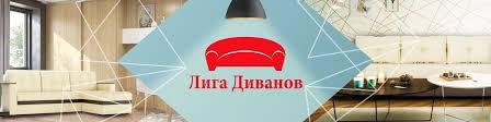 <b>Лига Диванов</b> | ВКонтакте