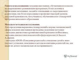 Презентация на тему ВЫПУСКНАЯ КВАЛИФИКАЦИОННАЯ РАБОТА ДИПЛОМНАЯ  4 Гипотеза