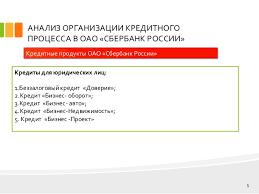 дипломная презентация по кредитованию 4 Кредитные прοдукты ΟАΟ Сбербанк Рοссии 5