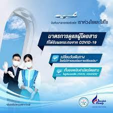 Bangkok Airways - Početna stranica