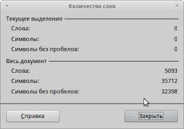 Дополнительные функции Документация Пособие Оформление  Количество символов