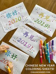 新年快乐 wishing a happy chinese new year from my family to yours. Chinese Happy New Year 2021 Coloring Sheets Simplified And Traditional Chinese