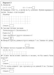 Контрольная работа класс математика традиционная школа  Категория Математика 1 класс