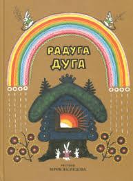 """Книга: """"<b>Радуга</b>-<b>дуга</b>. Песенки, потешки, прибаутки"""" - Булатов ..."""