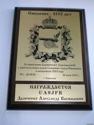 СРТО Диплом Смоленск лет Смоленск 1150 лет
