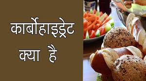 Image result for कार्बोहाइड्रेट
