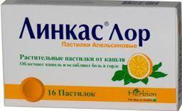 <b>Линкас Лор</b>, пастилки, со вкусом или ароматом <b>апельсина</b>, <b>16</b> шт ...
