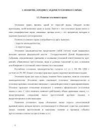 Уголовное право РФ контрольная по уголовному праву и процессу  Уголовное право РФ контрольная по уголовному праву и процессу скачать бесплатно Понятие предмет задачи уголовного прав