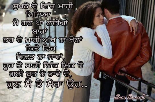 love shayari in punjabi for boyfriend