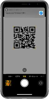 Iphone バー コード リーダー